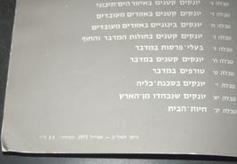 Walter Ferguson Guide Mammals Of Israel Children Book Vintage Hebrew Israel 1972 image 8