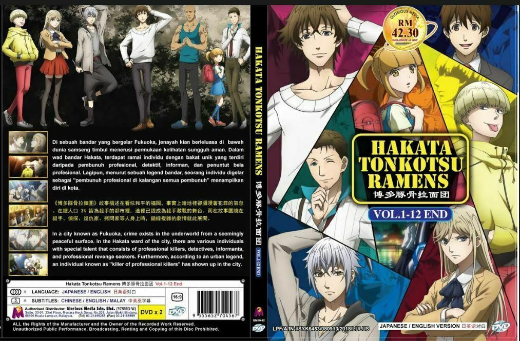 Hakata Tonkotsu Ramens (Chapter 1-12 End)  English Dub Version + Bonus DVD