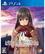 Entergram Tonari ni Kanojo no Iru Shiawase Winter Guest SONY PS4 PLAYSTA... - $32.45