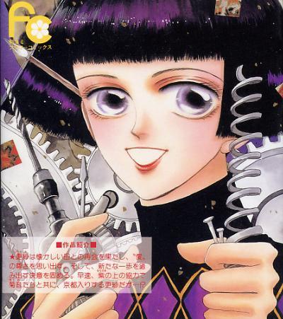 Basara Volume 17, by Yumi Tamura, Japanese Manga +English