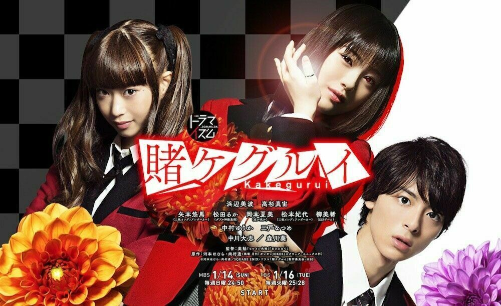 Kakegurui Japanese Movie DVD with English Subtitle Ship From USA