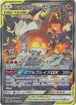 *Pokemon card game / PK-SM10-097 Reshiram & Charizard GX SR - $67.27