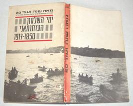 1968 3 Book Set in Box Photographed History of Eretz Israel Hebrew Judaica image 10
