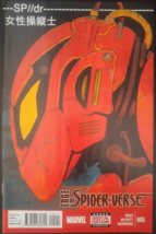 Marvel Comics 2014 Edge Of SPIDER-VERSE #5 Nm + 1ST Appearance Peni Parker Sp Dr - £20.02 GBP
