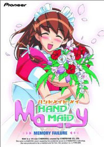 Hand Maid May: Memory Failure Vol. 03 DVD Brand NEW!