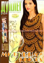 Crochet pattern magazine Duplet Women Coat Dress Top 171 russian crochet... - $10.00