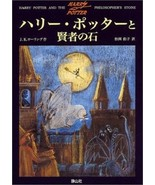 Harry Potter and the Philosopher's Stone Book Japanese Kanji Hiragana Re... - £19.18 GBP