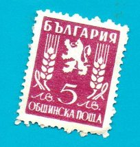Used Bulgaria Official Stamp (1945) 5I Lion Rampant Scott #015   - $2.99