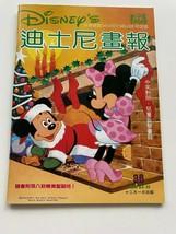 Disney's Mickey Mouse Chinese Magazine 1986 - $12.38