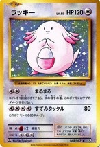 JAPANESE Chansey 068/087 HOLO Rare Pokemon 20th Anniversary CP6. NM PACK... - $3.50