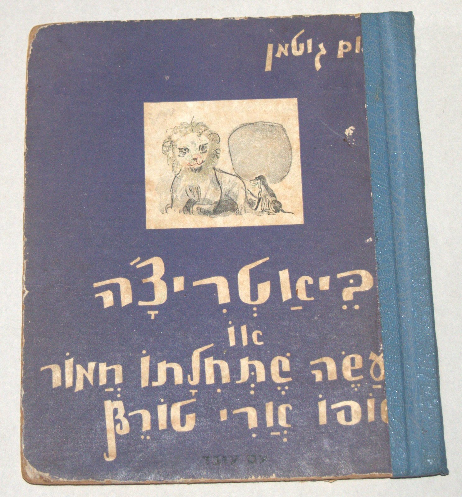 Nahum Gutman Beatrice Children Book Vintage Hebrew Israel 1958