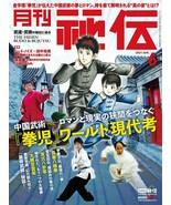Monthly Hiden Jun 2021 Japanese magazine Karate Budo Bujutsu Jiu-jutsu - $18.77