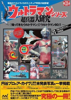 ultraman series super weapon book - Ultraman 80 from The Return of Ultraman