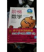 阶梯数学6岁(全5册)  Ladder Mathematics 6 years old (all 5 volumes) [Han] Zhu Hu... - $39.58