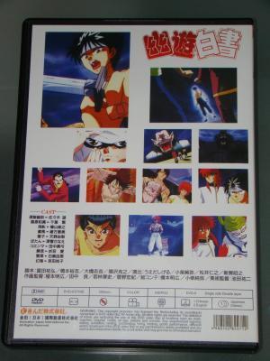 Animation (DVD) YU YU HAKUSHO * Box 1 Volume 3