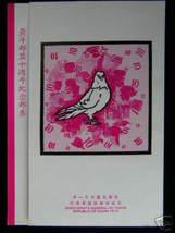 China Taiwan 1972 Asian-Oceanic Postal Union Folder FDC - $4.99