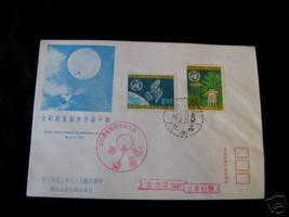 China Taiwan 1970 10th Annual World Meterorological FDC - $3.99