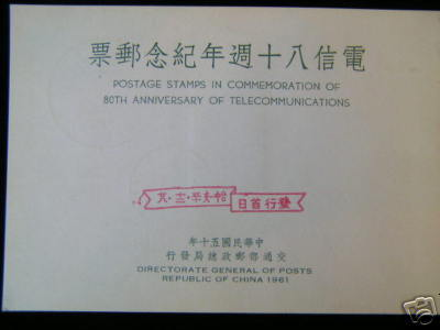 Primary image for China Taiwan 1961 80th Anniversary Telecom FDC Folder