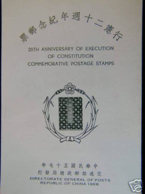 Primary image for China Taiwan 1968 20th Constitution FDC Folder
