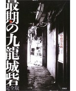 USED Photo Book The Last of Kowloon Walled City Complete Edition Without... - $65.82