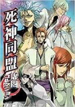 JAPAN Bleach Doujinshi Manga: Shinigami Doumei Hueco Mundo Collection - $23.76