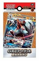 "*Pokemon card game Sun & Moon ""GX start deck Rugarugan"" - $9.95"