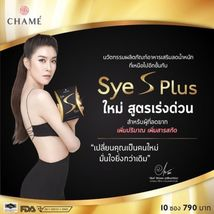 10 Sye S Plus Innovation of Diet Weight Loss, Block Burn Bright Whitening Skin A - $243.99