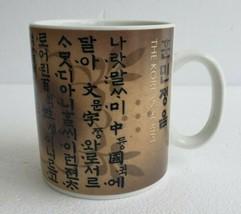 2005 NWOB Starbucks  THE KOREAN SCRIPT LANGUAGE South Korea 12 oz. Coffe... - $32.71