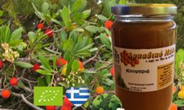 BIOLOGICAL HONEY ARBUTUS MAINALOU ARKADIA 950gr unprocessed natural product - $39.59