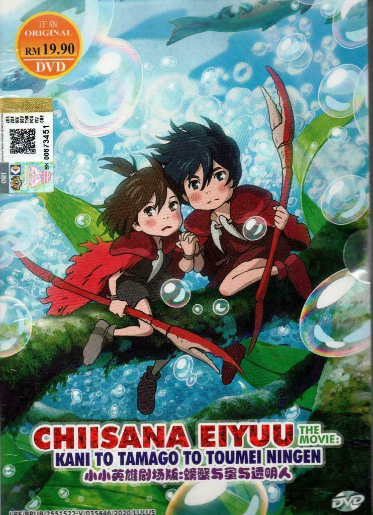 Chiisana Eiyuu The Movie Kani To Tamago To Toumei Ningen English Ship From USA