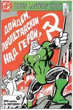 The Green Lantern Corps Comic Book #208 DC Comics 1987 VERY FINE - $2.99