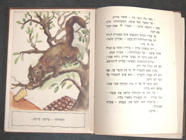 M Gorky Children Short Stories Book Vintage Hebrew Israel 1955 Ivanon Tipshon  image 3