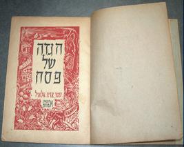 Judaica Pesach Passover Illustrated Aryeh Allweil Haggadah Hebrew Israel Antique image 3