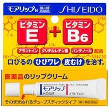 Shiseido Moilip Medizinische Lippen Creme 8 Gramm für Dryness&lip Entzün... - $10.90
