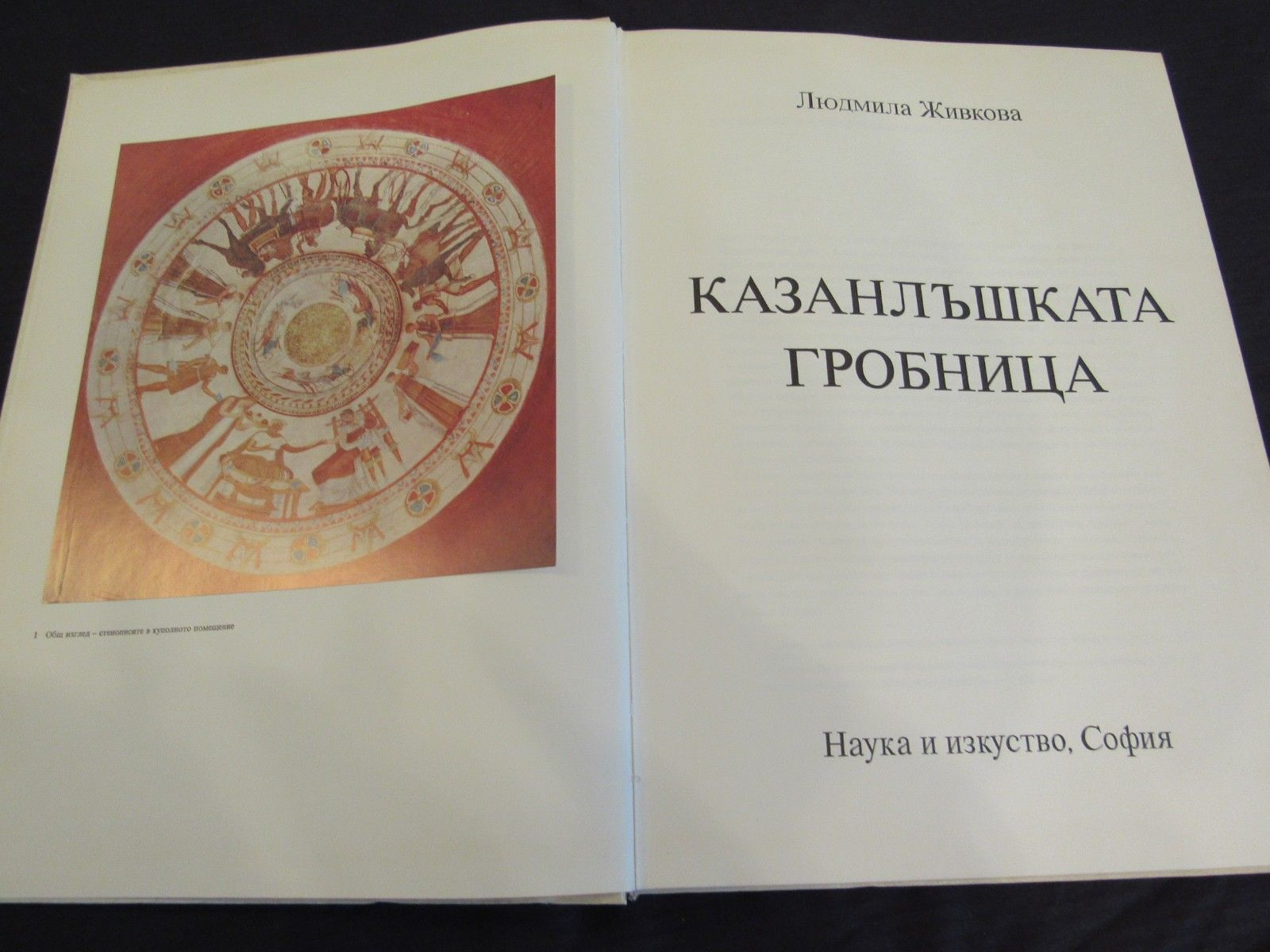 1960s Vtg Lyudmila Zhivkova Book Thracian Tomb In Kazanlak Written in Bulgarian