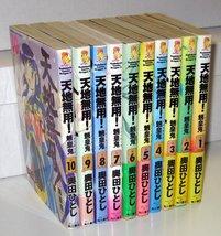 Tenchi Muyo! Hitoshi Okuda Manga Vols 1 to 10 Tenchi Universe Comics Lot - $18.97