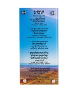 Shema Prayer, Jewish Prayer for The Home, Deuteronomy 6:4-9 with Hebrew ... - $155.99