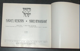 Vintage 1951 Book Israel Reborn Illustrated Hebrew English French image 2