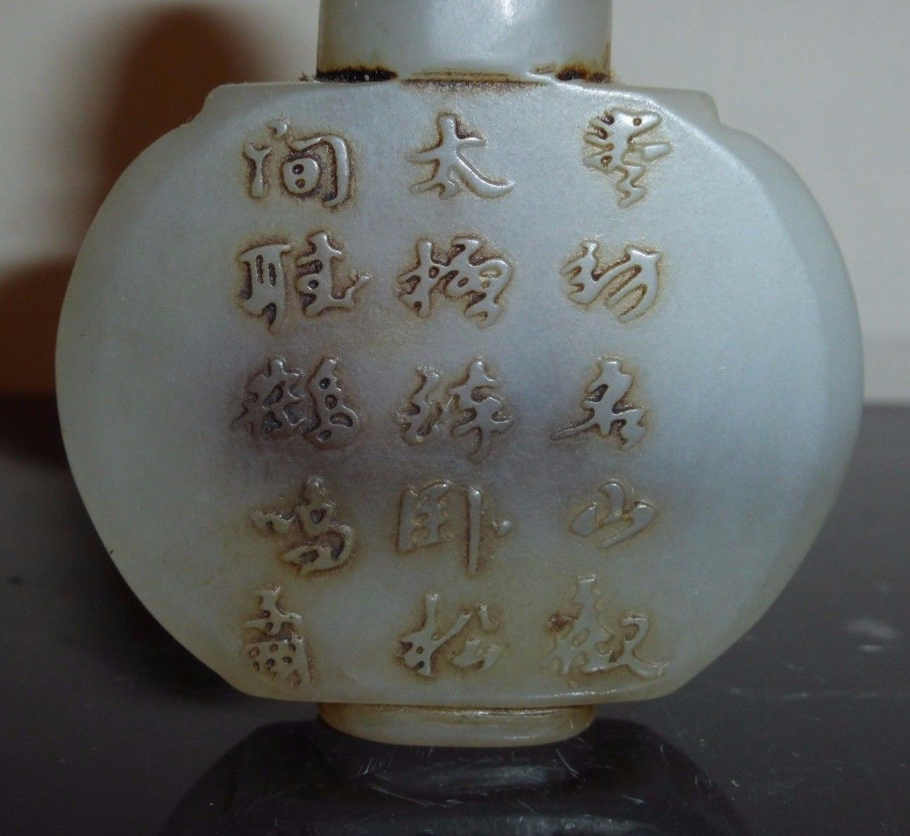 ANTIQUE CHINESE JADE SNUFF BOTTLE WITH RED TOP CARVED ROOSTER LETTERS