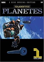 Planetes: Volume 1 2 Disc Special Edition DVD - $14.99