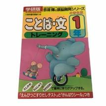 Unused Japanese 1st Grade Language Sentence Gakken Workbook Book w Stick... - $18.69