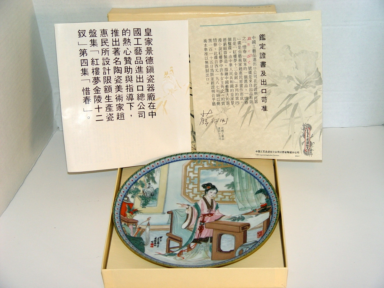 Beauties of the Red Mansion Series Plate # 4, HSI-CHUN  by Zhao Hui Min