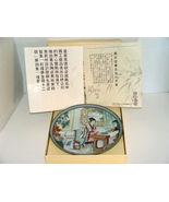 Beauties of the Red Mansion Series Plate # 4, HSI-CHUN  by Zhao Hui Min - $10.00
