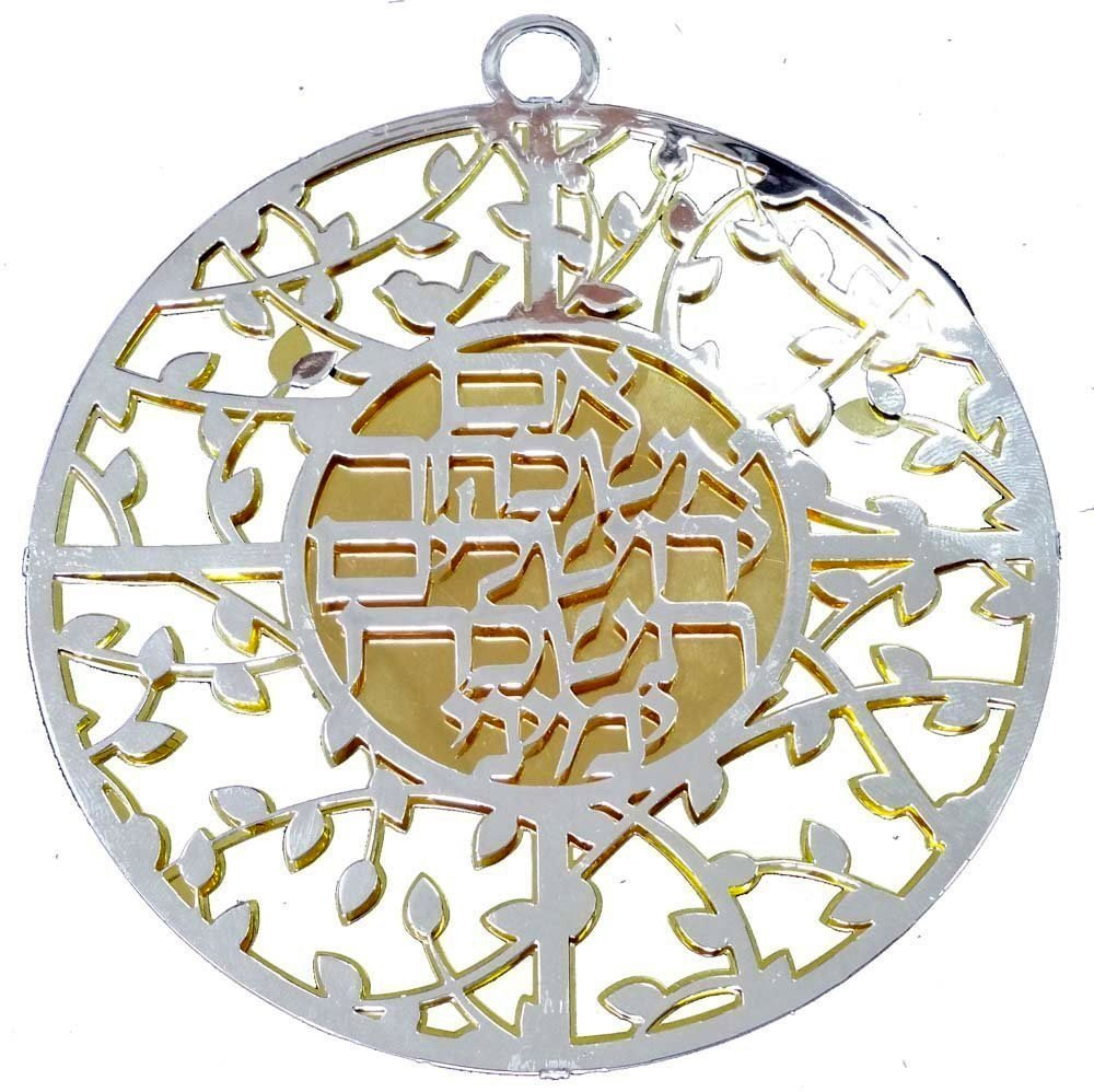 Judaica Kabbalah Round Wall Hang Hebrew Silver Gold Plated Psalms Thee Jerusalem
