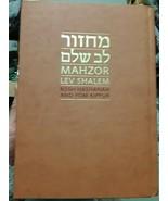 [MAHZOR LEV SHALEM LA-YAMIM HA-NORAIM] : MAHZOR LEV SHALEM FOR By Rabbi  - $96.53