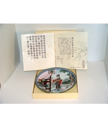 Beauties of the Red Mansion Series Plate # 3, HSI-CHUN  by Zhao Hui Min - $30.00