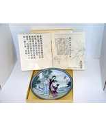 Beauties of the Red Mansion Series Plate # 8, HSI-CHUN  by Zhao Hui Min - $10.00