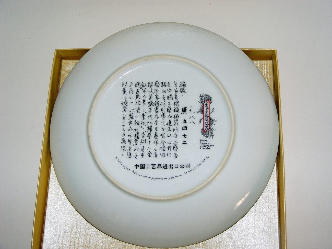 Beauties of the Red Mansion Series Plate # 8, HSI-CHUN  by Zhao Hui Min