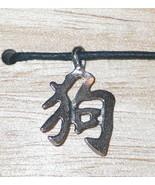 Chinese Horoscope Metal Pendant Year of the Dog NEW UNUSED - $5.94