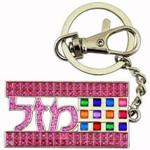 Judaica Keyring Keychain Key Holder Mazal Luck Charm Pink Hoshen Stones